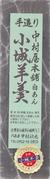 白あん・昔羊羹【300円】