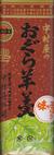 粒あん【250円】