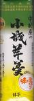 抹茶【250円】