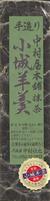 抹茶・昔羊羹【300円】