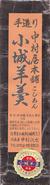 こしあん・昔羊羹【300円】