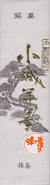 抹茶【540円】